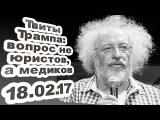 Алексей Венедиктов - Твиты Трампа вопрос не юристов, а медиков... 18.02.17