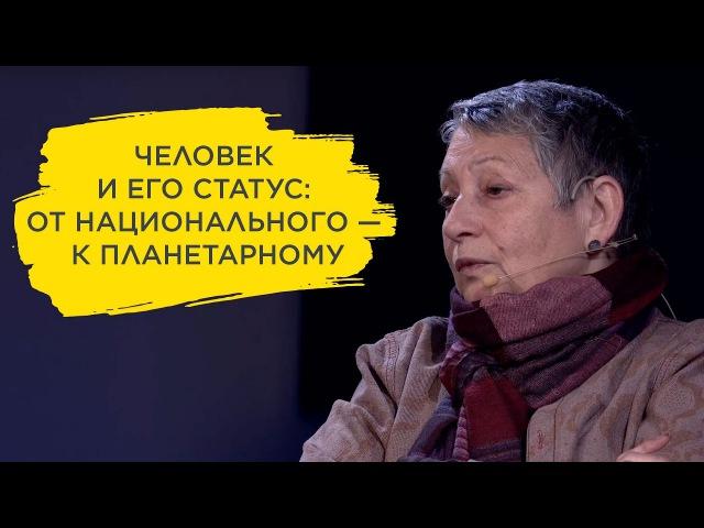 Людмила Улицкая. Человек и его статус: от национального — к планетарному