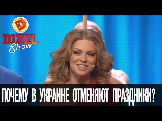 Почему в Украине отменяют праздники? — Дизель Шоу — выпуск 25, 10.03.17