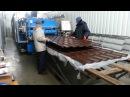 Производство металлочерепицы, профнастила, отливов, козырьков, комплектующих для кровли и заборов.