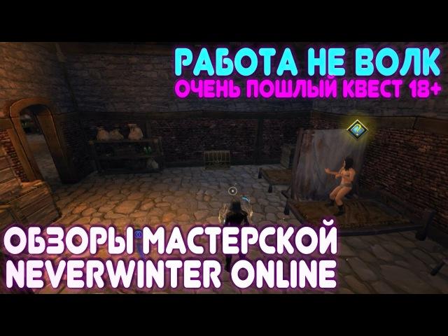 Работа не волк - Обзоры Мастерской Neverwinter Online