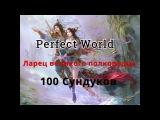 Perfect World 100 сундуков *Ларец великого полководца*