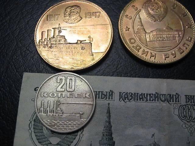 Монеты СССР 1 рубль 30 лет советской власти 1947 Пробная крейсер Аврора Ленин Сталин нумизматика