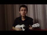 Не нужен ( Быдлоцикл ukulele cover )