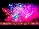 Салют на Новый Год музыкальный Вальс цветов, красивый фейерверк на свадьбу под классическую музыку