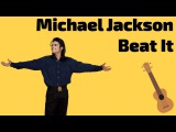 Michael Jackson - Beat It. Ukulele lesson