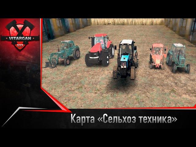 Spin Tires Карта «Сельхозтехника»
