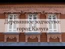 Деревянное зодчество России. Самые красивые деревянные дома. Часть 3: город Калуга