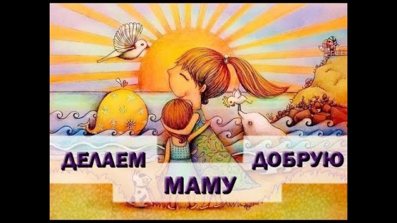 Делаем Добрую Маму - Зифа Асташко