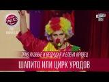 Шапито или Цирк Уродов - Трио разные и ведущая и Елена Кравец Лига Смеха 2017