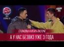 А у нас безвиз уже 3 года Музыканты из Стояновки и Игорь Ласточкин Лига Смеха новый сезон