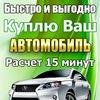 Webcar54.ru - выкуп авто в Новосибирске
