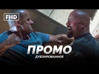 DUB | Промо: «Ваши любимые файтинги Форсажа / Fast & Furious: Favorite Fights Fan Highlights»