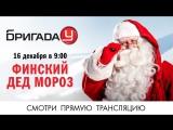 Финский Дед Мороз в Бригаде У