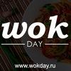 WokDay | Доставка еды