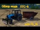 FS_15 Обзор мода ПСТ-6