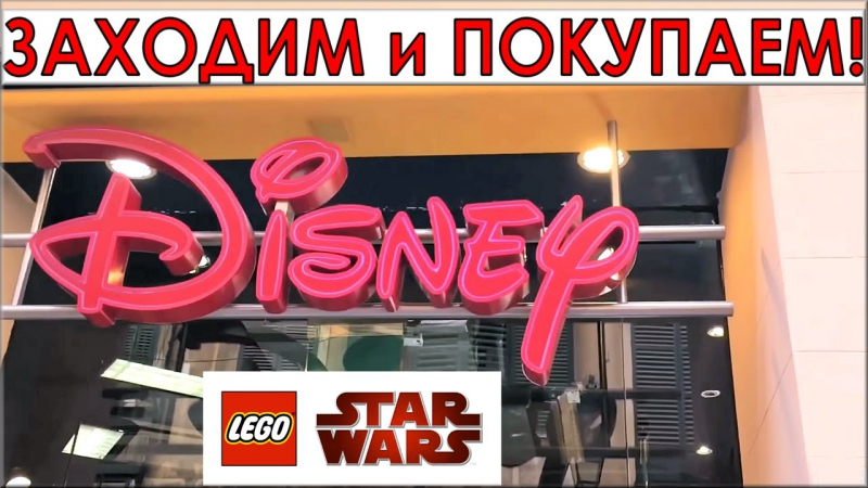 LEGO Star Wars 75148 Покупаем на Обзор Лего Звёздные войны Encounter on Jakku в Disney VLOG LEGO