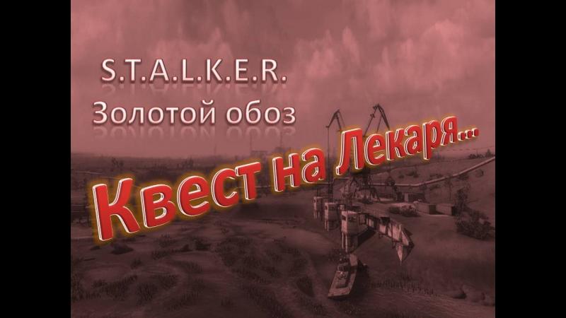 S.T.A.L.K.E.R.: