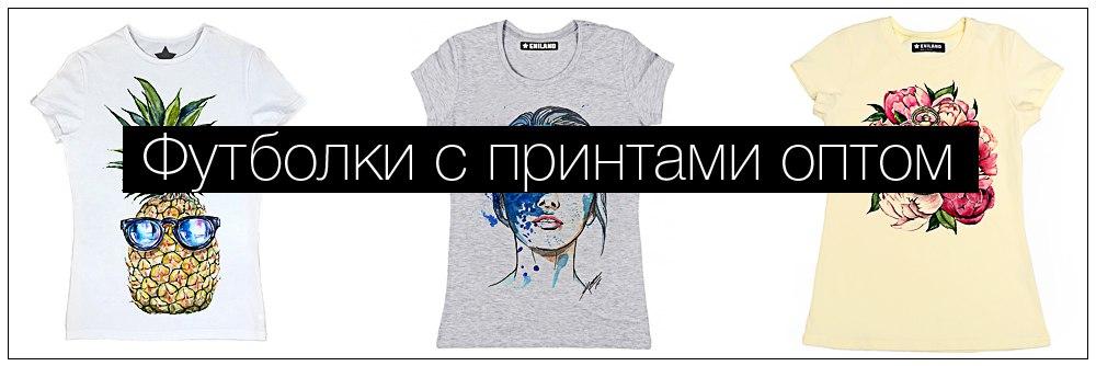 футболки оптом с печатью