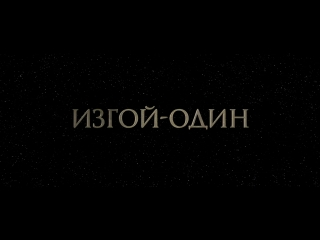 DUB Фичуретка: «Изгой-один. Звёздные войны: Истории» 2016