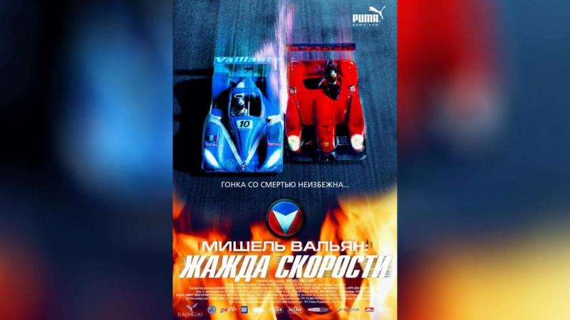 Мишель Вальян Жажда скорости 2003 Michel Vaillant