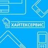 "СЦ ""ХАЙТЕКСЕРВИС"""