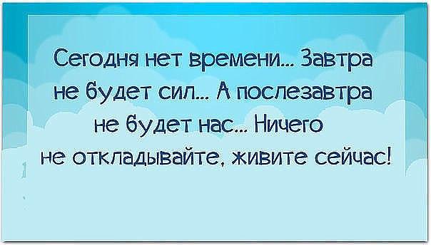 Нет времени…..