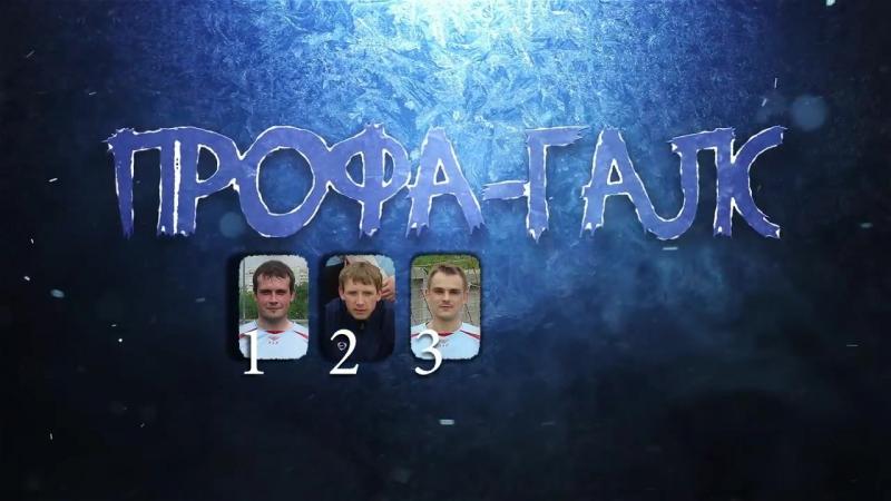 Profa-Gals 2-5 pobeda