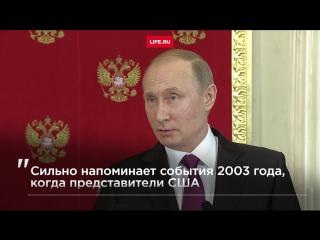 Скучно, девочки! Путин прокомментировал действия США в Сирии