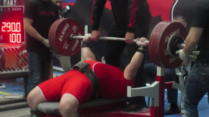 Колохин Павел. 290 кг. св.в.126 кг