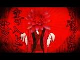 【初音ミク・GUMI】2. 私ト一ツノ心臓ヲ   Your heart and I becoming one【-MASA Works DESIGN-】