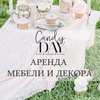 Аренда мебели и декора Candy Day, Екатеринбург