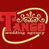 Tango выездная церемония оформление зала ведущий