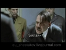 Гитлер и скайп