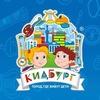 КидБург Новосибирск. Детский город профессий