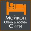 Майкоп Отель & Хостел Сити