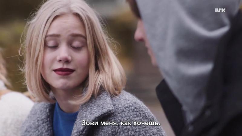 SKAM 1 сезон 8 серия русские субтитры s1ep8