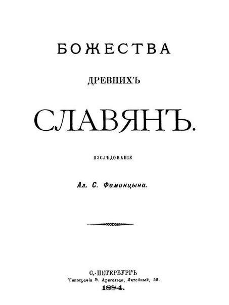 А.С.Фаминцын