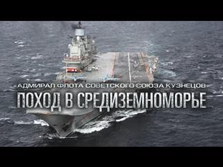 Боевая работа авиации тяжелого авианесущего крейсера «Адмирал Кузнецов» в Средиземном море у берегов Сирии (2016 год)