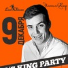 9 ДЕКАБРЯ | F/C KING PARTY| LAS CHICAS