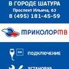 """""""Триколор ТВ"""" и системы безопасности"""