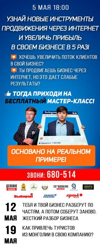 """Афиша Улан-Удэ """"Новые инструменты продвижения через интернет"""""""