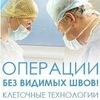 Пластический хирург Иншаков.