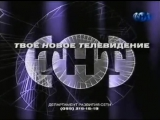 staroetv.su / Заставки и реклама (ТНТ, 05.01.2001) (2)
