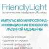 FriendlyLight Москва|Лазеры для салонов красоты