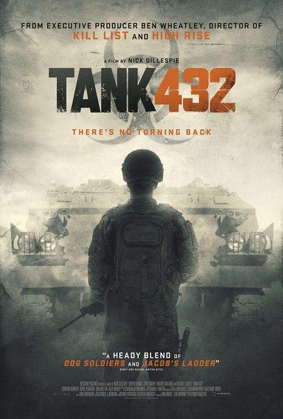 Танк 432 (2016)