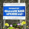 "Валаам. Природный парк ""Валаамский архипелаг"""