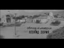 1965 Друзья и годы (Феодосия в кино)