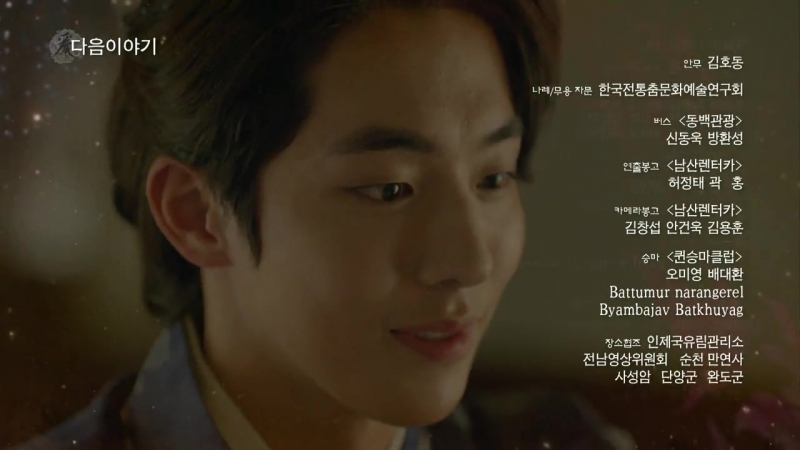 Алые сердца: Корё / Scarlet Heart: Ryeo - 19 серия [Превью] (Корейская версия)
