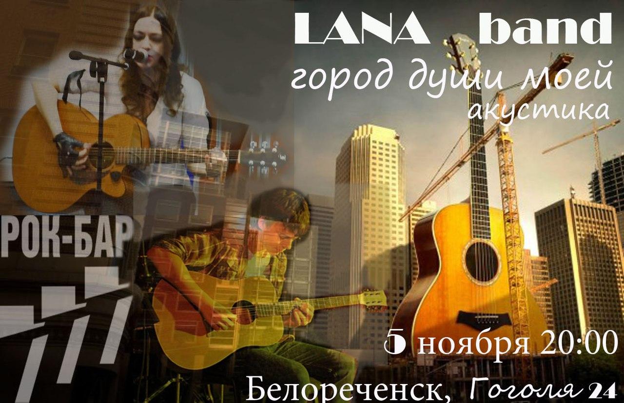 """""""LANA band""""(КРД) @ Рок-Бар  777"""